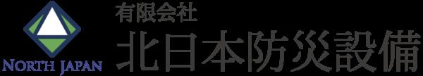 有限会社北日本防災設備|非常用発電機の負荷試験・自動消火装置取り付けサービス