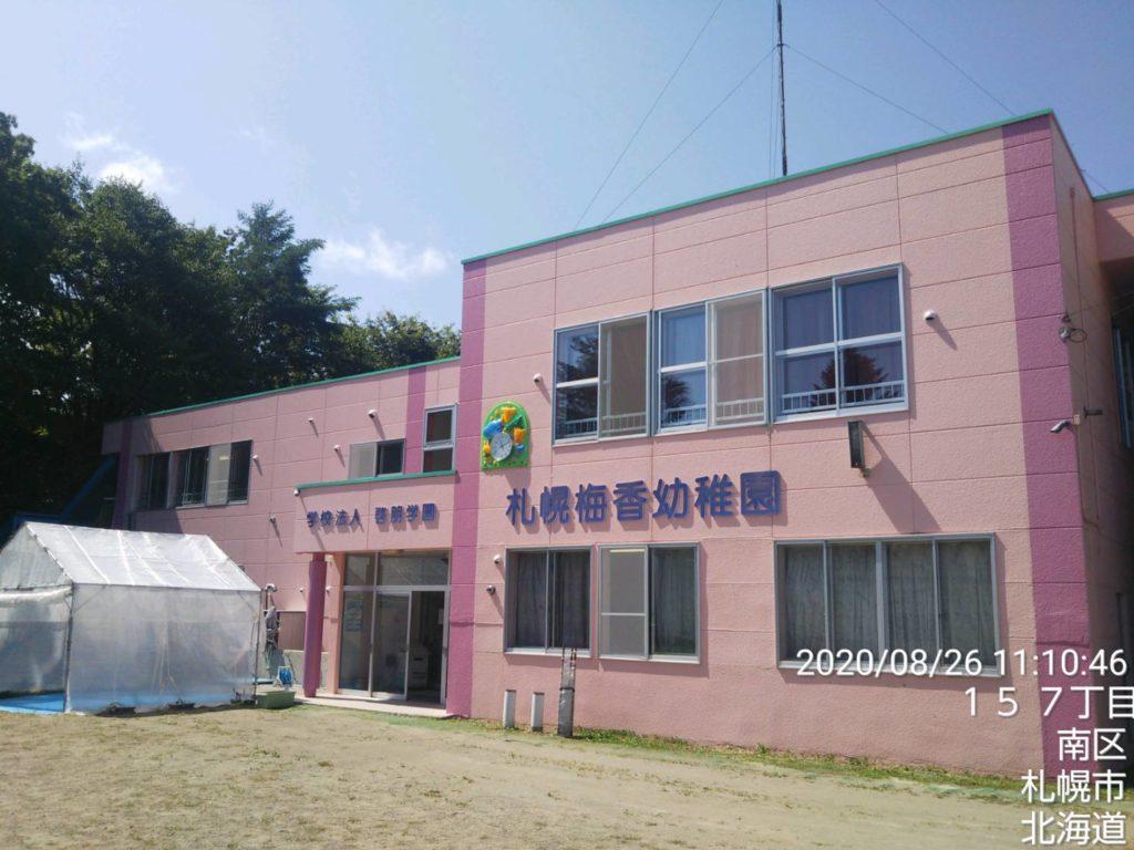 札幌梅花幼稚園外観