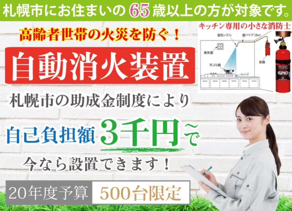 札幌市の自動消火装置取付